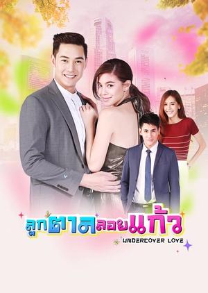 Luk Tan Loy Kaew (2016)