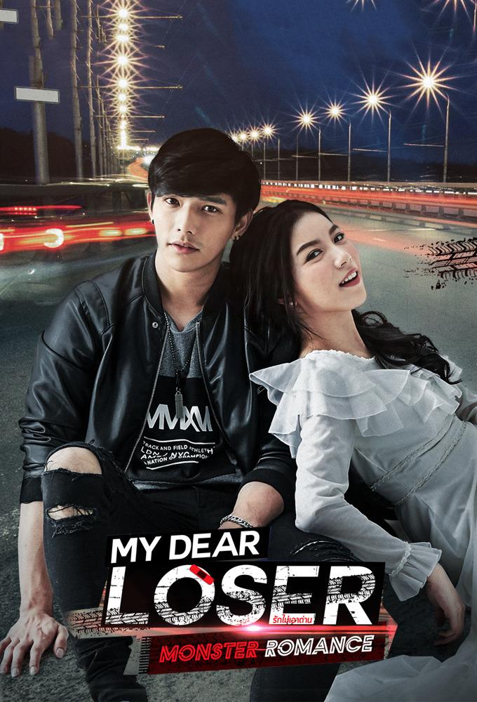 My Dear Loser Series: Monster Romance (2017)