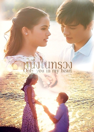 Neung Nai Suang (2015) / Only You in My Heart