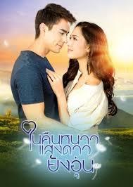 Nai Keun Nao Saeng Dao Yung Oun (2018)