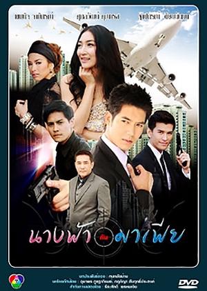 Nang Fah Kap Mafia (2011) / The Angel and The Mafia