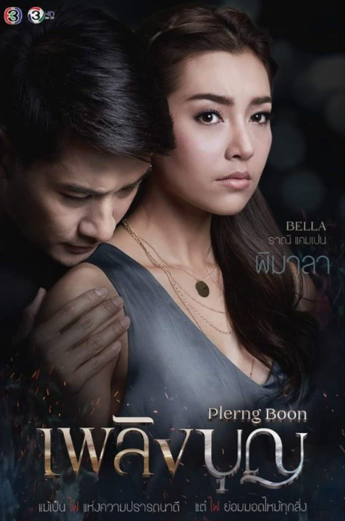 Plerng Boon (2017) / The Frenemies