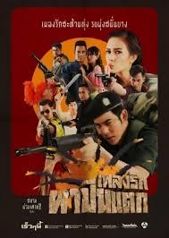 Pleng Rak Pha Puen Taek (2014) / Love Song at Pha Puen Taek