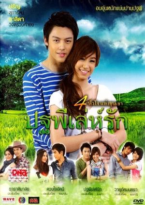 Huajai Haeng Koon Kao Series / Pathapee Leh Ruk (2010) / Pathapee's Love Trick
