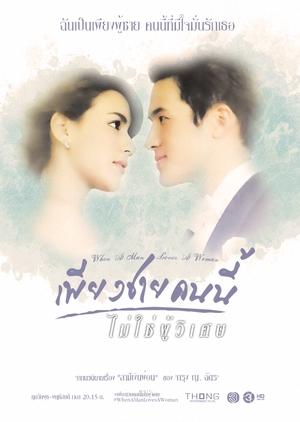 Piang Chai Khon Nee Mai Chai Poo Wised (2016) / When A Man Loves A Woman