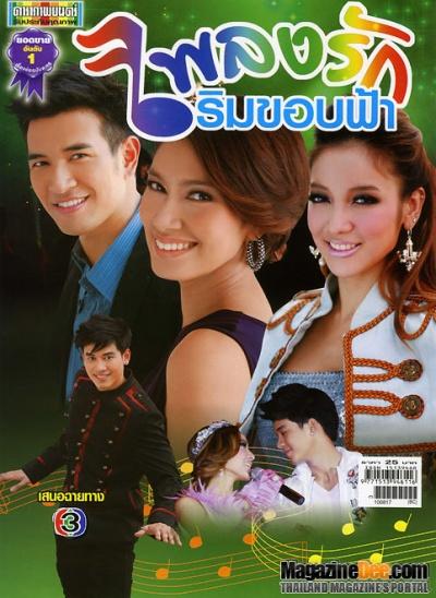 Pleng Ruk Rim Khob Fah (2010)