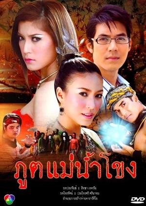Poot Mae Nam Khong