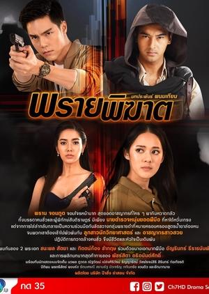 Praai Pikart (2019)