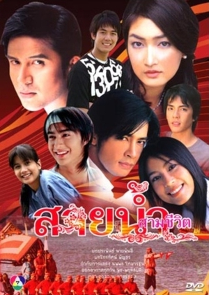 Sainam Sam Cheewit