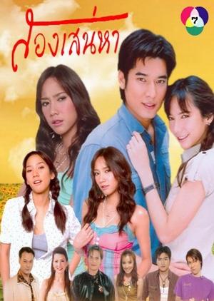 Song Sanaeha (2005)