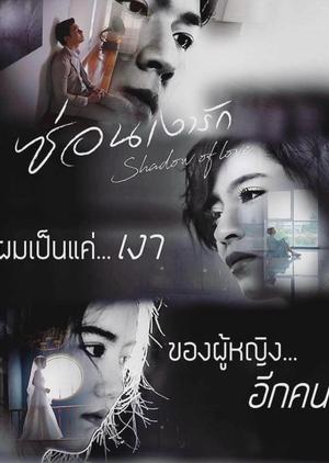 Sorn Ngao Ruk (2020)