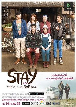 Stay: The Series (2015)