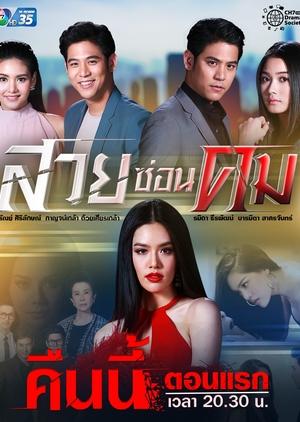 Suay Sorn Kom (2019) / Cruel Seduction