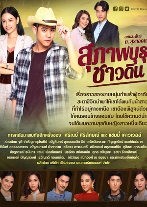 Suparburoot Chao Din (2019)