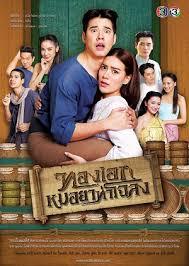 Thong Ek Mor Yah Tah Chaloang (2019) /  The Herbal Master