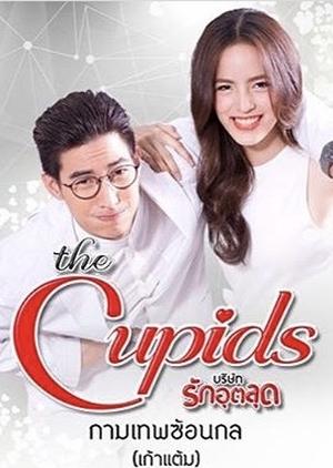 The Cupids Series: Kammathep Sorn Kol (2017 / Tricky Love