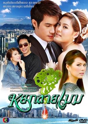 Yok Lai Mek (2009)