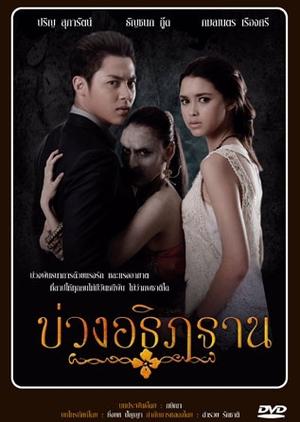 Buang Attitharn (2016)