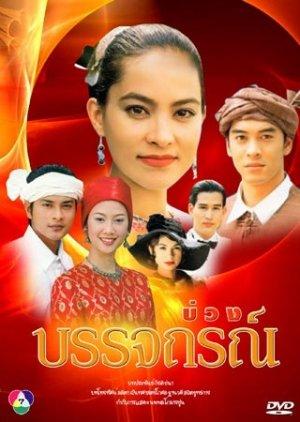 Buang Banjathorn (2002) / The Enchanted Bed