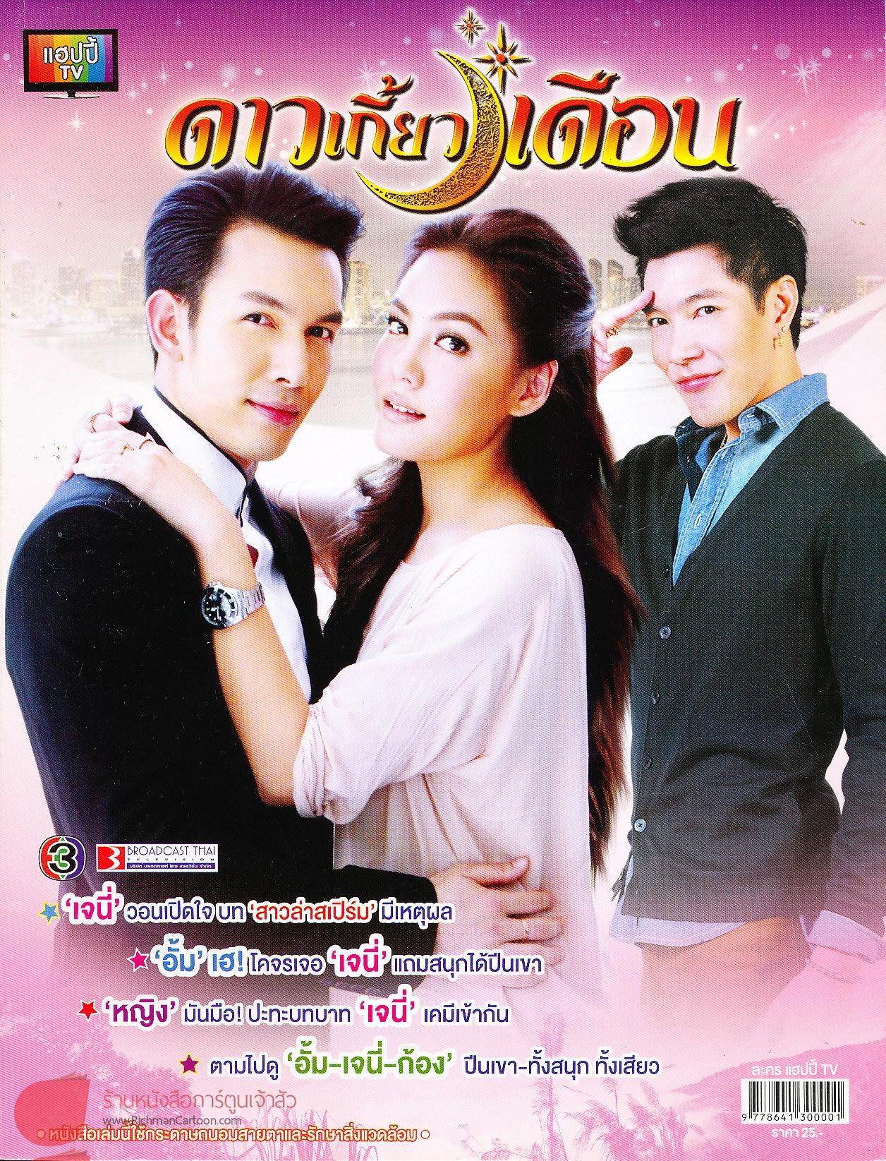 Dao Kiao Duen (2013) / The Star Courts the Moon