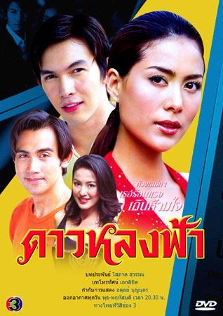 Dao Lhong Fah (2005) / The Lost Star