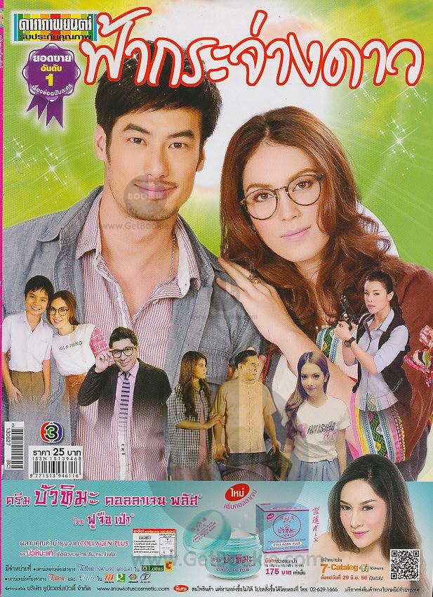 3 Musketeers: Fah Krajang Dao (2013) / Bright Star in the Sky