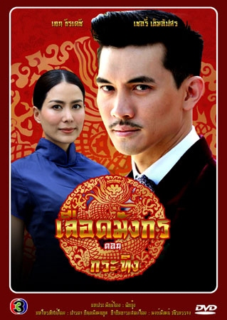 Mafia Luerd Mungkorn Krating (2015) / Mafia Dragon Blood: Bull