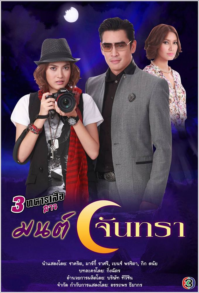 3 Musketeers: Mon Jun Tra (2013) / Spell of the Moon