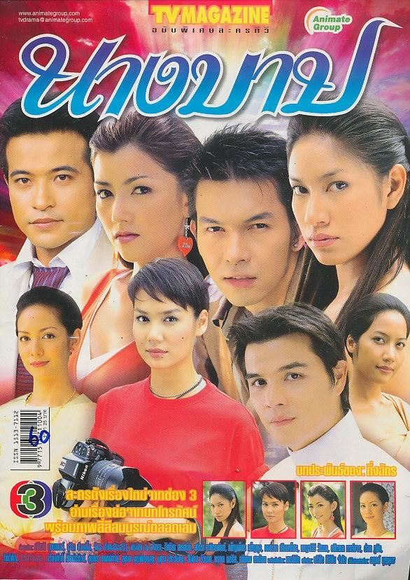 Nang Barb (2005) / The Sin Woman