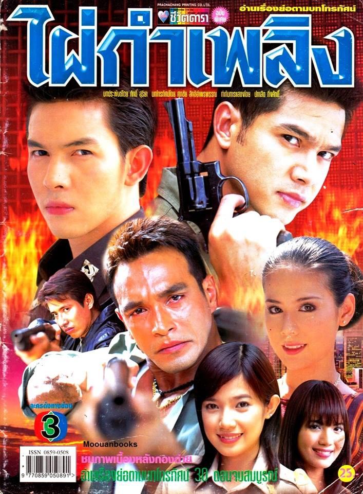 Pai Kam Plerng