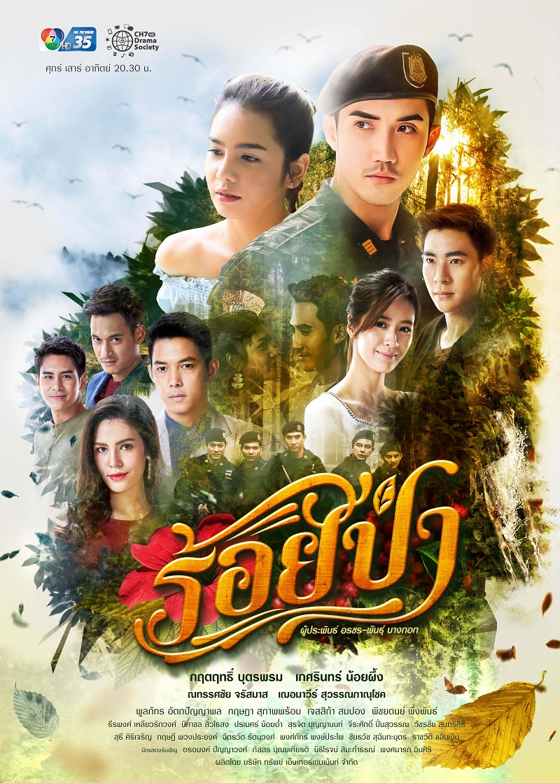 Roy Pah (2020)