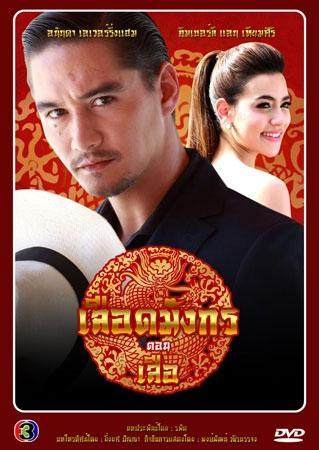 Mafia Luerd Mungkorn: Suer (2015) / Mafia Dragon Blood: Tiger