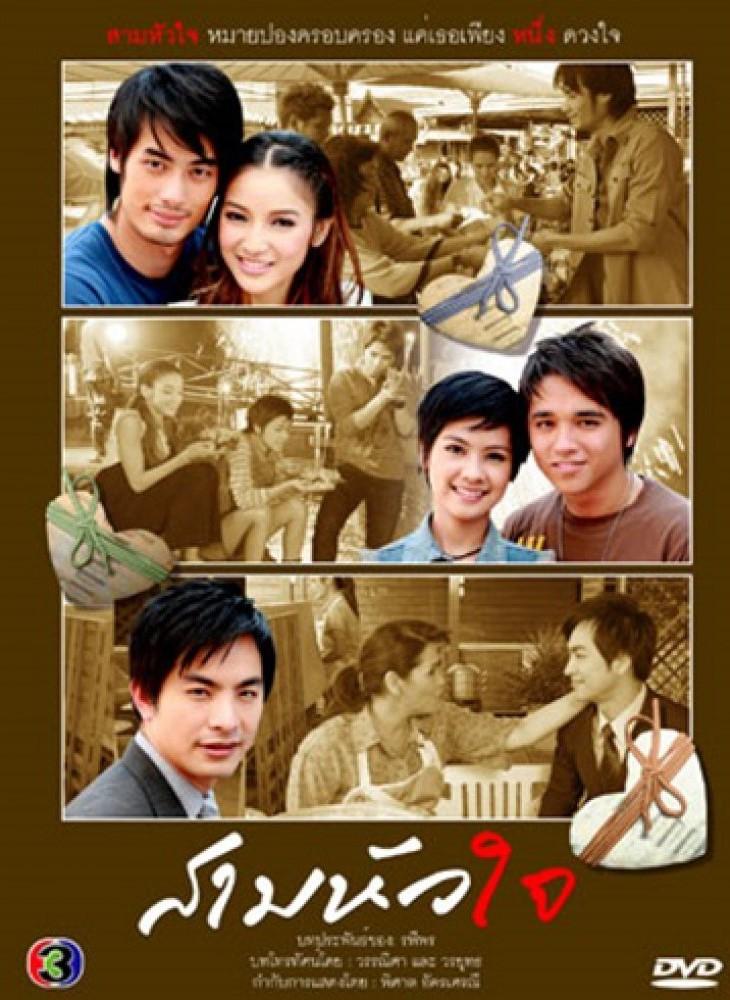 3 Hua Jai (2010)