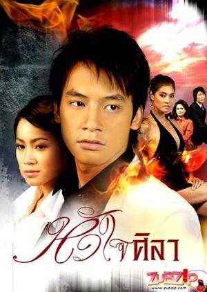 Hua Jai Sila (2007) / Heart of Stone