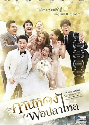 Kuan Kaan Tong Gub Gang Por Pla Lai (2014) / Spinsters vs Casanovas