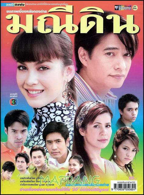 Ma Nee Din (2007)