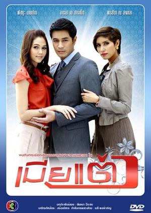 Mia Taeng (2011) \ Wedded Wife