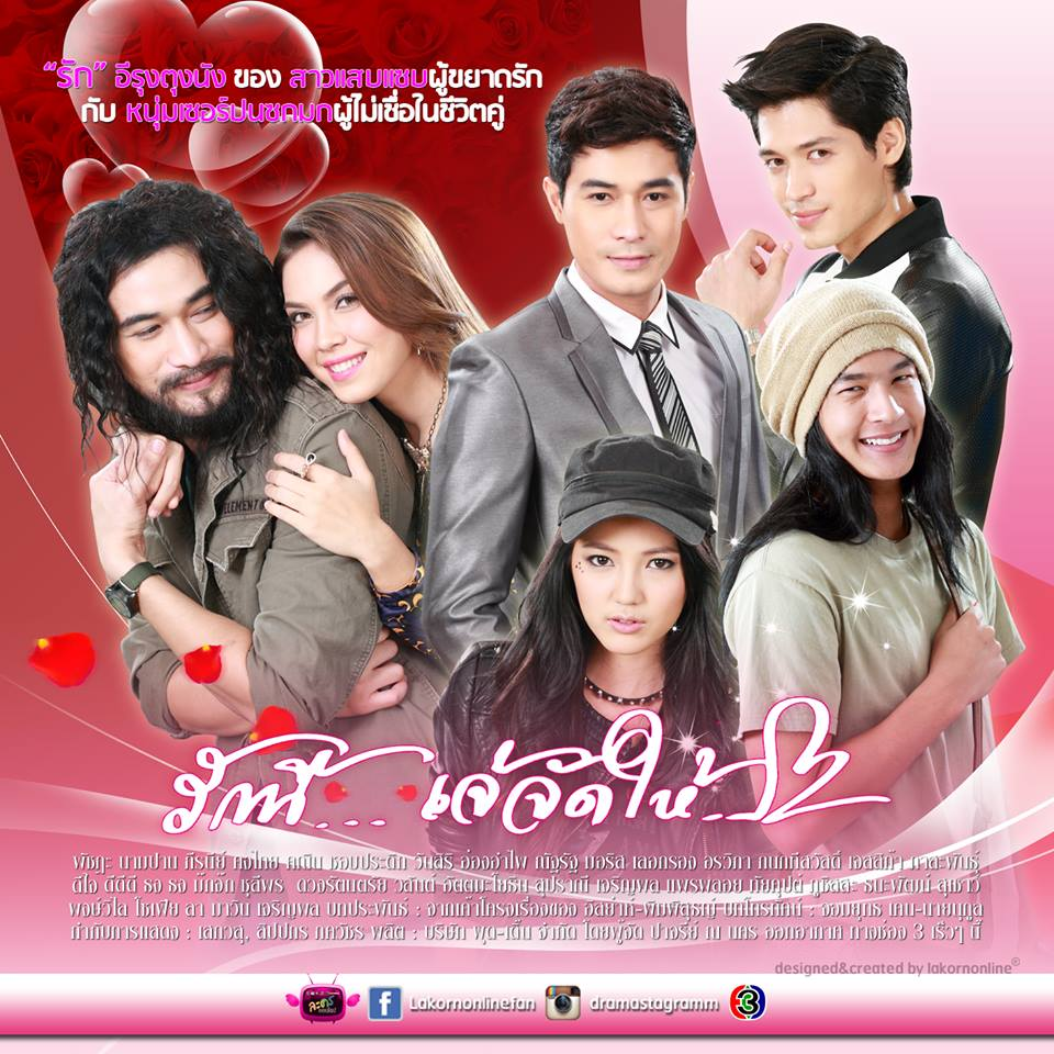 Ruk Nee … Jhe Jud Hai (2014) / This Love… I'll Arrange