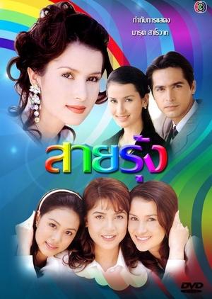 Sai Roong (1997) / Rainbow Line
