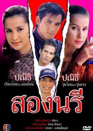 Song Naree (1997)