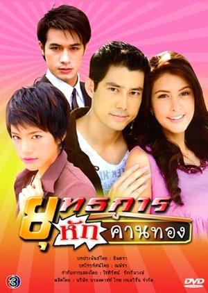 Yoothakarn Hak Khan Tong