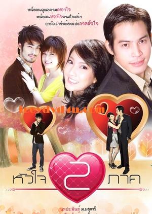 Hua Jai Song Park (2009) / Two Divided Hearts