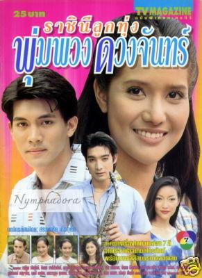 Poompuang (1999)