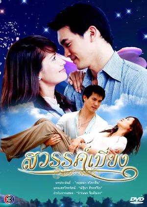 Sawan Biang (2008) / Paradise Diversion