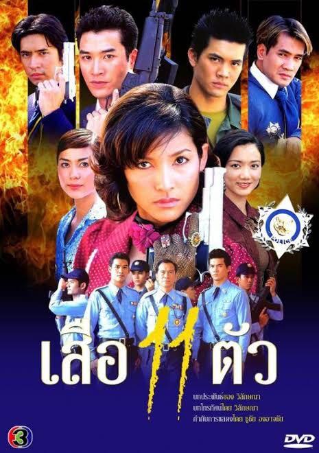 Suer 11 Tua (2001)