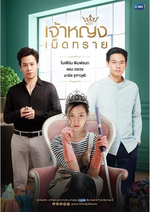 Jaoying Met Sai (2019) / The Sand Princess