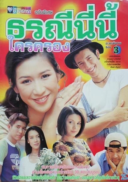 Torranee Ni Nee Krai Krong (1998)