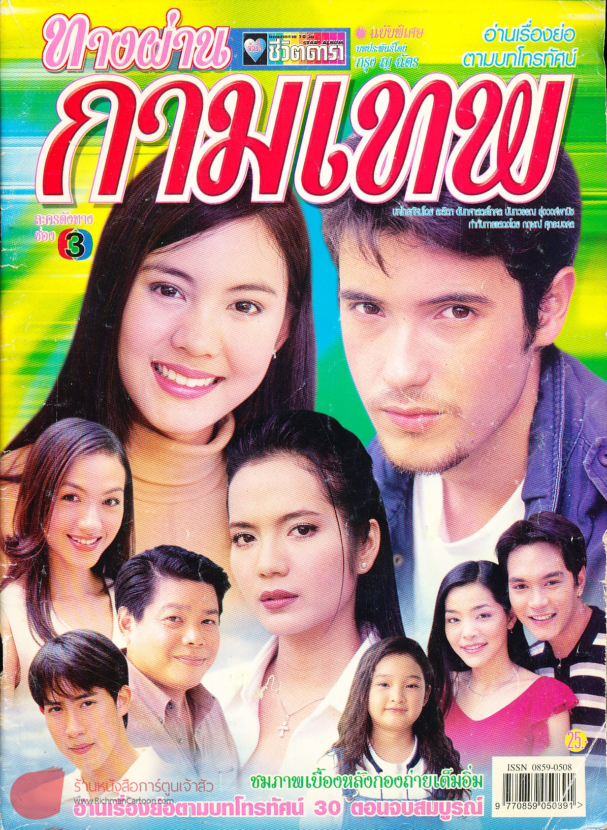 Tang Parn Kammathep (2001) / Cupid's Pathway