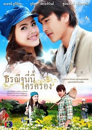 Torranee Ni Nee Krai Krong (2012)