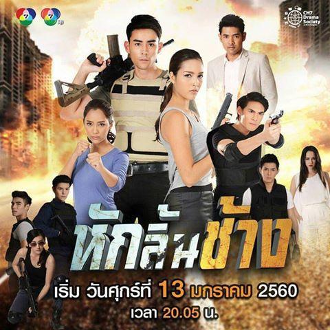Hak Lin Chang (2017) / Operation: Golden Trigger